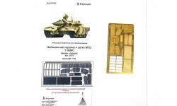 МД 035307 Т-90МС. Сетки МТО и забашенная корзина (Звезда) 1/35 микродизайн