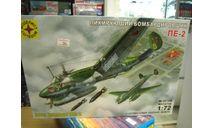 Сборная модель:  Бомбардировщик ПЕ-2 1:72 (моделист), сборные модели авиации
