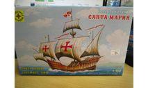 Сборная модель:  Санта Мария 1:150 (моделист), сборные модели кораблей, флота