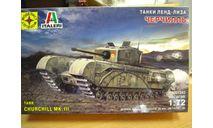 Сборная модель:  танк Черчилль  1:72 (моделист), сборные модели бронетехники, танков, бтт, scale0