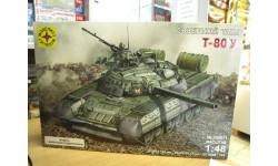 Сборная модель:  танк Т-80У с электро.механизмом  1:48 (моделист)