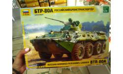 3560 БТР-80А  1:35 ЗВЕЗДА, сборные модели бронетехники, танков, бтт