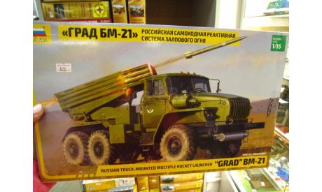 ГРАД БМ-21 1:35 (ЗВЕЗДА), сборные модели бронетехники, танков, бтт, scale0