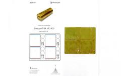 МД 035251 Топливные баки для Т-34, ИС, ИСУ, КВ 1/35 микродизайн