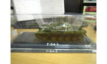 НТ19 Наши танки №19 Т-54-1, масштабные модели бронетехники, scale43