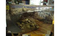 303537 Пусковая установка ЗРК 'КУБ' 1:35 моделист, сборные модели бронетехники, танков, бтт, scale35