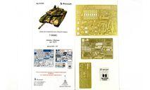 МД 035308 Т-90МС. Основной набор (Звезда) 1/35 микродизайн, фототравление, декали, краски, материалы, scale35
