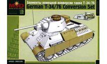 MSD35035 элементы немецкой конверсии танка Т-34/76 1/35 MSD, миниатюры, фигуры, scale35