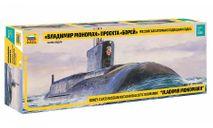 9058 Российская атомная подводная лодка 'Владимир Мономах' проекта 'Борей' 1:350 ЗВЕЗДА, сборные модели кораблей, флота, scale500