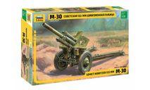 3510 Советская 122-мм дивизионная гаубица М-30 1:35 ЗВЕЗДА, сборные модели бронетехники, танков, бтт, scale35