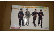 6654 Ghost Division Tank Crew (Blitzkrieg 1940) 1:35 Dragon, миниатюры, фигуры, scale35