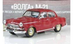 Волга М-21 АЛ №41