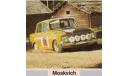 Москвич ралли 1000 озер Брундза/Хольм 1971 год, фототравление, декали, краски, материалы, scale43