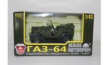 ГАЗ-64 зелённый 1:43, масштабная модель, Наш Автопром, scale43