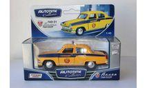 AUTOTIME collection Волга ГАЗ-21  ГАИ СССР., масштабная модель, 1:43, 1/43