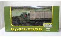 КрАЗ-255Б с тентом зелённый. Наш Автопром 1:43, масштабная модель, scale43