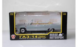 ГАЗ-14 'Чайка'  фаэтон серый Наш Автопром 1:43