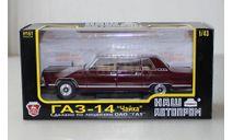 Чайка ГАЗ-14 'Чайка' Бордовый. Наш Автопром 1:43, масштабная модель, scale43