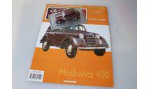 MOSKWICZ 400 №37 Польская журналка 1:43, масштабная модель, DeAgostini-Польша (Kultowe Auta), scale43