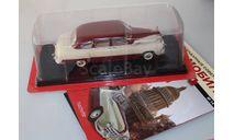 Легендарные Советские Автомобили №14 - ЗИМ-12 (ГАЗ-12) , масштабная модель, Hachette, scale24