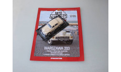 Автолегенды СССР и Соцстран №154 WARSZAWA 203