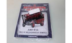 АМО-Ф-15 Скорая медицинская помощь Автомобили на службе №32