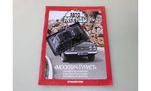 «Москвич-турист» Автолегенды СССР №149 1:43, масштабная модель, DeAgostini, scale43