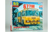 Сборная модель Городской автобус ЛИАЗ-677М от AVD 1:43, сборная модель автомобиля, AVD Models, scale43