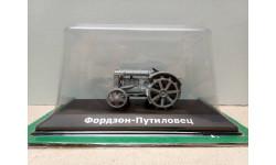1/43 Тракторы №8 Фордзон-Путиловец (журнальная серия Hachette)