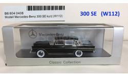 Mercedes 300 SE Sedan Spark 1/43, масштабная модель, Mercedes-Benz, scale43