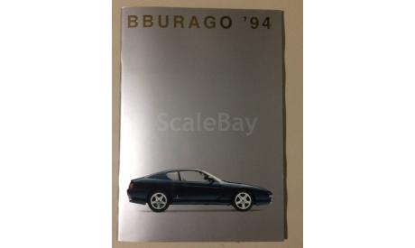 Каталог  BBURAGO 1994, литература по моделизму