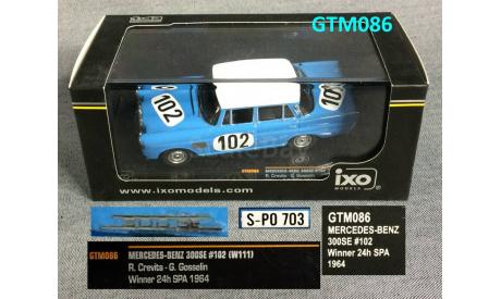 Mercedes 300SE #102 IXO 1/43, масштабная модель, IXO Le-Mans (серии LM, LMM, LMC, GTM), Mercedes-Benz, scale43