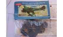 сборная модель самолета темпест 1-72.химзавод луч., сборные модели авиации, химзавод луч.год вып.1991-1993., scale72