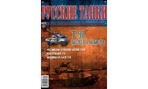 Русские танки 21 выпуск, масштабная модель, Русские танки (Ge Fabbri), 1:72, 1/72