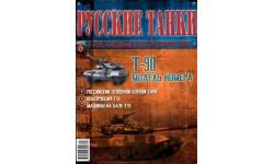 Русские танки 21 выпуск