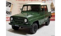 Легендарные Советские Автомобили №16 - УАЗ-469Б, масштабная модель, Hachette, 1:24, 1/24