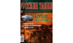 Русские танки 27 выпуск