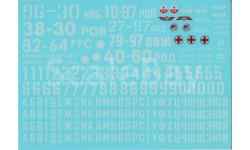 Декаль: дублирующие гос номера,цифры,буквы 1/43