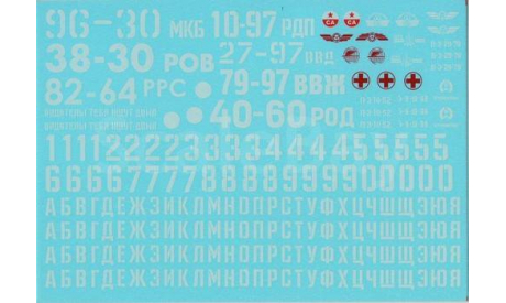 Декаль: дублирующие гос номера,цифры,буквы 1/43, фототравление, декали, краски, материалы, 1:43