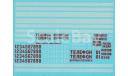 Декаль: белые полосы для пожарных автомобилей,надписи АЦ,цифры 1/43, фототравление, декали, краски, материалы, 1:43