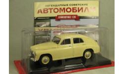 Легендарные советские автомобили #3 ГАЗ- М20 'Победа', журнальная серия масштабных моделей, Hachette, 1:24, 1/24