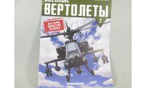 McDonnell Douglas AH-64A apache, масштабные модели авиации, DeAgostini, 1:72, 1/72