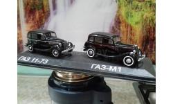 Газ-М-1 и Газ-11-73