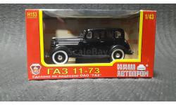 ГАЗ 11-73 НАП