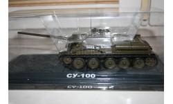 1/43 СУ-100 -Наши танки- (MODIMIO collections) №4, масштабные модели бронетехники, scale43