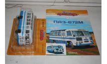1/43 ПАЗ-672М Наши Автобусы №7 MODIMIO collections, масштабная модель, scale43