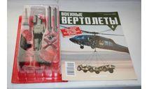 1/72 Sikorsky UN-60A Black Hawk (США)- Военные вертолёты №4 DEA, масштабные модели авиации, DeAgostini (военная серия), scale72