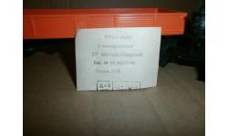 УРАЛ 44202 + OдАЗ 9370, масштабная модель, Элекон, scale43