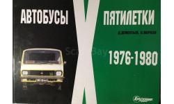 Альбом 'Автобусы Х пятилетки' (1976-1980)  Изд..2013 г