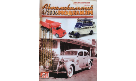 Журнал АВТОМОБИЛЬНЫЙ МОДЕЛИЗМ 4/2006, литература по моделизму